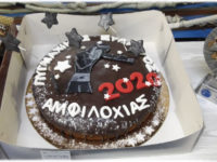 Ο Πυγμαχικός Σύλλογος Αμφιλοχίας έκοψε την Πρωτοχρονιάτικη πίτα με βραβεύσεις