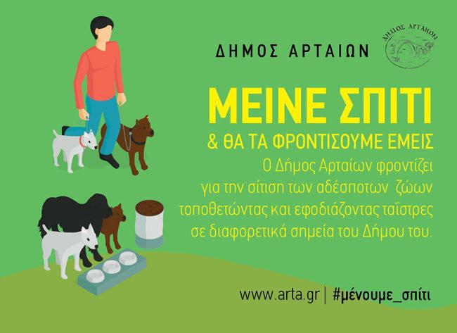 Μέριμνα για τα αδέσποτα από τον Δήμο Αρταίων με νέα σταθερά σημεία σίτισης σε όλο το Δήμο