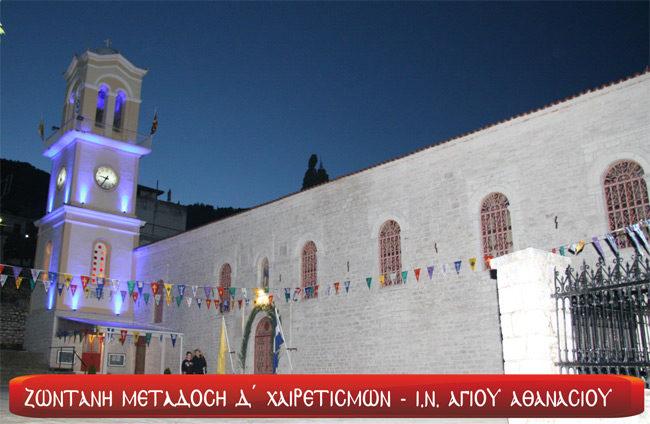 Ζωντανή μετάδοση των Δ΄ Χαιρετισμών από τον Ιερό Ναό Αγίου Αθανασίου