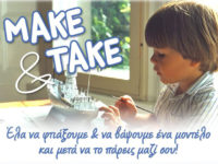 Σεμινάρια μοντελισμού για παιδιά Make and Take από τη Λέσχη Μοντελιστών Άρτας
