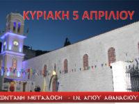Ζωντανά από τον Άγιο Αθανάσιο η Κυριακάτικη Θεία Λειτουργία