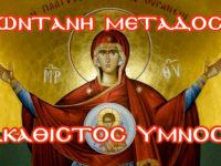 Ακάθιστος Ύμνος: Ζωντανή μετάδοση από το e-maistros.gr