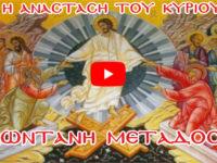Κάντε Ανάσταση μέσα στις εκκλησίες από το e-maistros.gr