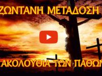 «Σήμερον κρεμάται επί ξύλου…» Σε Ζωντανή Μετάδοση η ακολουθία των Παθών