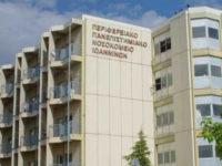 Νέα επιχορήγηση της Περιφέρειας Ηπείρου προς το Πανεπιστημιακό Νοσοκομείο Ιωαννίνων