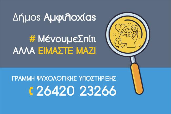 Δήμος Αμφιλοχίας – Δωρεάν ψυχοκοινωνική υποστήριξη  – #ΜένουμεΣπίτι ΑΛΛΑ ΕΙΜΑΣΤΕ ΜΑΖΙ