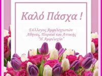 Ευχές από τον Σύλλογο Αμφιλοχιωτών Αθήνας για Καλό Πάσχα!