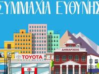 """ΚΕΔΕ & ΤΟΥΟΤΑ: Παροχή 150 αυτοκινήτων για το πρόγραμμα """"Βοήθεια στο Σπίτι"""
