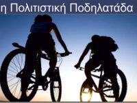 1η Πολιτιστική Ποδηλατάδα την Τετάρτη 3 Ιουνίου με πρωτοβουλία του Δήμου Αρταίων και του Ποδηλατικού Ομίλου Άρτας.