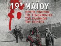 Μήνυμα του Δημάρχου Πρέβεζας κ. Νίκου Γεωργάκου για την ημέρα Γενοκτονίας των Ελλήνων του Πόντου.