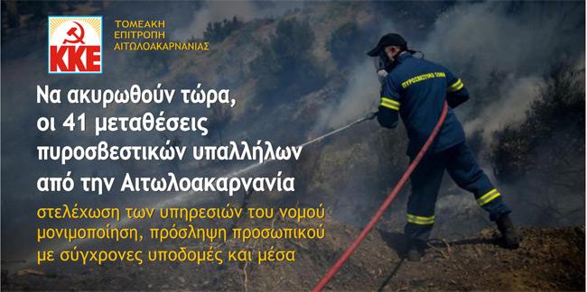 Να ακυρωθούν τώρα οι 41 μεταθέσεις πυροσβεστικών υπαλλήλων στην Αιτωλοακαρνανία