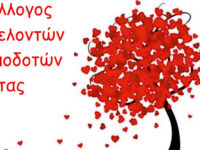 Παγκόσμια Ημέρα Εθελοντή Αιμοδότη – Εθελοντική Αιμοδοσία από το ΣΕΑ Άρτας