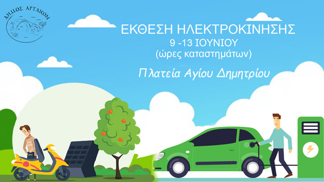 Έκθεση Ηλεκτροκίνησης από 9 έως 13 Ιουνίου στην Πλατεία Αγίου Δημητρίου.