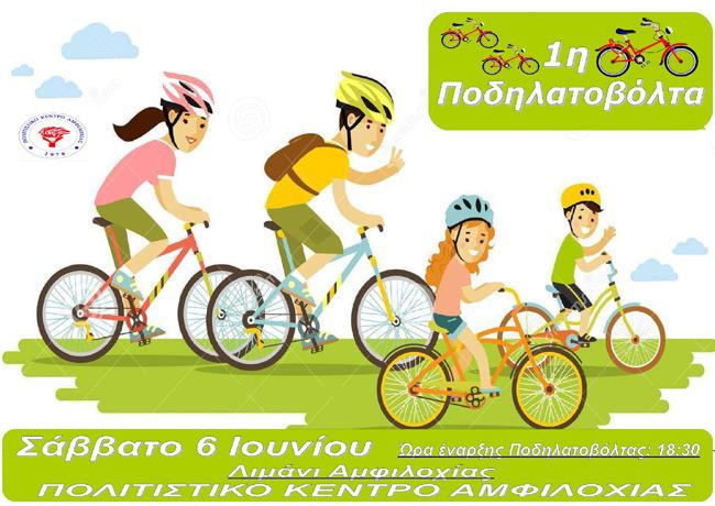 Αναβάλλεται η Ποδηλατοβόλτα στην Αμφιλοχία