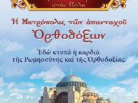 Πένθιμα θα χτυπήσουν αύριο οι καμπάνες – Ιερά παράκληση στον Άγιο Αθανάσιο