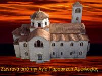 Ζωντανή μετάδοση απο τον Ιερό Ναό Αγίας Παρασκεύης