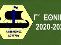 Ευχαριστήριο διοίκησης Αμβρακικού Λουτρού στην ΑΕ Μεσολογγίου