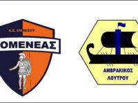 Συγχαρητήρια Ιδομενέα Εμπεσού στον Αμβρακικό Λουτρού