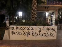 Μεγάλος Περίπατος: Βανδάλισαν τις ζαρντινιέρες