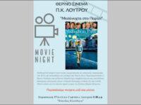 Πολιτιστικό Κέντρο Λουτρού & Περιχώρων – 2η προβολή θερινού κινηματογράφου