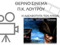 Θερινό Σινεμά Πολιτιστικού Λουτρού