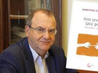 Με επιτυχία έγινε η παρουσίαση του βιβλίου Δημήτρη Στρατούλη στον Αστακό