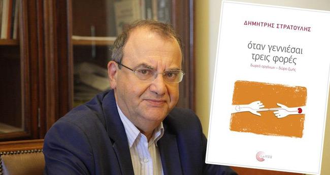 Παρουσίαση του βιβλίου του Δημήτρη Στρατούλη: «Όταν γεννιέσαι τρεις φορές, δωρεά οργάνων – δώρο ζωής»