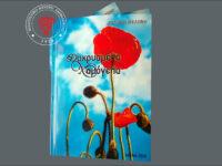 Παρουσίαση βιβλίου ''Δακρυσμένα Χαμόγελα'' της Ευδοκίας Φελώνη στην Αμφιλοχία