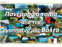 Έκθεση Φωτογραφίας 12 – 13 – 14 & 16 Αυγούστου Δημοτικό Σχολείο – Ν. Χαλκιόπουλου