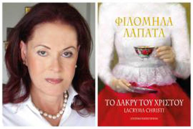 """Ερωτήσεις για τη Φιλομήλα Λαπατά- """"Το δάκρυ του Χριστού"""",  στην Κατερίνα Σχισμένου."""
