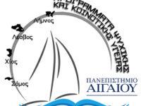 Πανεπιστήμιο Αιγαίου – Προγράμματα Ψυχικής Υγείας