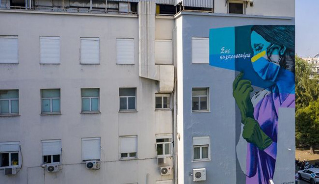 """Νοσοκομείο Νίκαιας: Ένα γκράφιτι αφιερωμένο στο ιατρικό προσωπικό – """"Σας ευχαριστούμε"""""""
