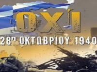 Δήμος Ακτίου Βόνιτσας: Πρόγραμμα εορτασμού επετείου 28ης Οκτωβρίου