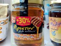 ΕΦΕΤ – Προσοχή: Ανακαλείται  νοθευμένο μέλι