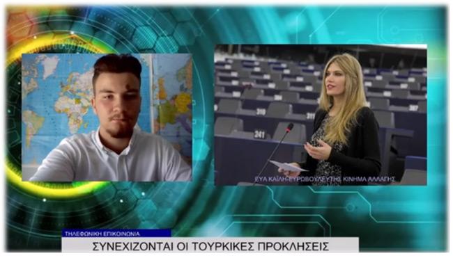 Συνέντευξη με την ευρωβουλευτή Εύα Καϊλή