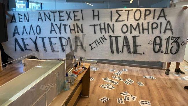 «Λευτεριά στην ΠΑΕ»: Έφοδος της ΘΥΡΑΣ 13 κατά Αλαφούζου στα γραφεία του Παναθηναϊκού