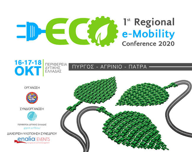 Στις 16,17 και 18 Οκτωβρίου το 1ο Συνέδριο Ηλεκτροκίνησης Δυτικής Ελλάδας
