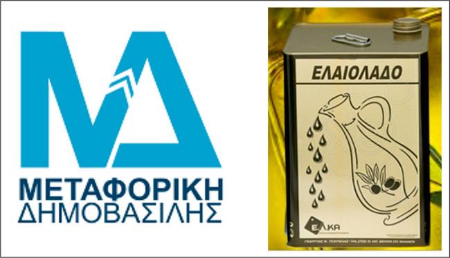 """Μεταφορική """"ΔΗΜΟΒΑΣΙΛΗ"""" – Αποστολή ελαιολάδου στην Αθήνα"""