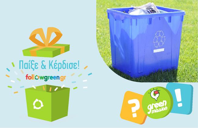 «Πράσινες Αποστολές – Green Missions» – Μαθαίνουμε να ανακυκλώνουμε σωστά & Κερδίζουμε δώρα.