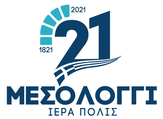 Με την Γαλανόλευκη – Ισχυροί συμβολισμοί και δυναμισμός στο λογότυπο του «Μεσολόγγι 2021»