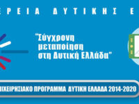 Παρατείνεται η προθεσμία για την υποβολή προτάσεων στη δράση «Σύγχρονη Μεταποίηση στη Δυτική Ελλάδα»