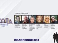 Πρόσωπα της Χρονιάς 2020