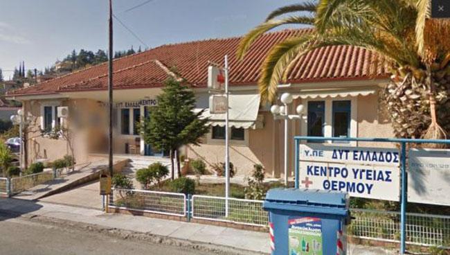 Προσπάθεια απαξίωσης του Κέντρου Υγείας Θέρμου καταγγέλλει ο Δήμαρχος