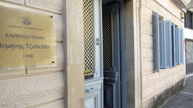 Το Αρχοντικό της Ισμήνης Τζαβέλλα απέκτησε και πάλι ζωή
