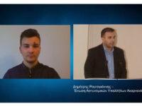 Συνέντευξη με τον Δημήτρη Ραυτογιάννη απο την Ένωση Αστυνομικών Υπαλλήλων Ακαρνανίας