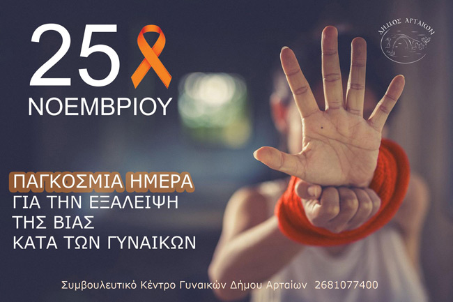 Δράσεις του Δήμου Αρταίων για την ευαισθητοποίηση της κοινωνίας κατά της βίας των γυναικών