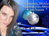 Ευχές από την Πρόεδρο του Συλλόγου Αμφιλοχιωτών Αθήνας και Πειραιά