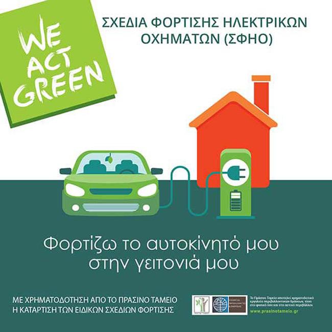 Υποβολή πρότασης του Δήμου Αρταίων για 43 σημεία φόρτισης ηλεκτρικών οχημάτων (Σ.Φ.Η.Ο.) στο Πράσινο Ταμείο.