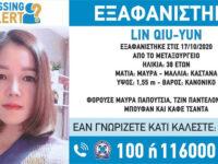 Βίλια: Αυτή είναι η 38χρονη Κινέζα που βρέθηκε νεκρή μέσα σε βαλίτσα