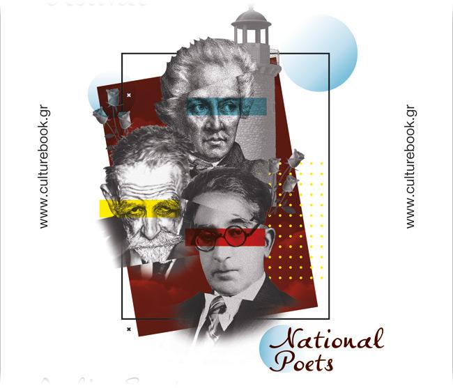Διεθνές Φεστιβάλ Ποίησης Πάτρας Ποίησης 2020